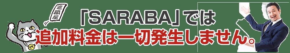 「SARABA」では追加料金は一切発生しません。